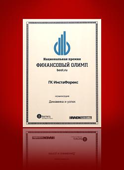 Development and Success award at Financial Olympus 2016-2017